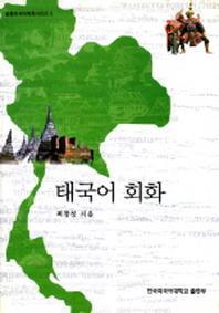 태국어 회화(CD1장포함)