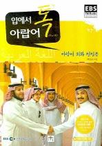 입에서 톡 아랍어: 아랍어 회화 첫걸음 (EBS FM RADIO)(MP3CD1장포함)