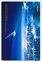 하늘길을 여는 대한민국