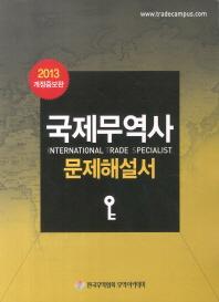 국제무역사 문제해설서(2013)(개정증보판)