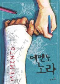 메멘토 노라(틴틴 다락방 4)