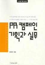 PR 캠페인 기획과 실무(보급판)(커뮤니케이션북스 419)