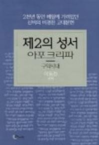 제2의 성서(아포크리파:구약시대)
