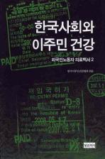 한국사회와 이주민 건강(외국인노동자 의료백서 2)