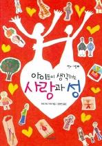 아이들이 생각하는 사랑과 성(책의 기쁨 3)