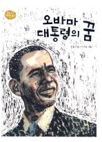 오바마 대통령의 꿈