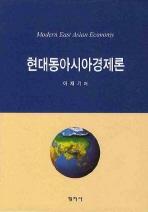 현대동아시아경제론(양장본 HardCover)
