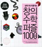 창의수학퍼즐 1000(상위1%가 즐기는)