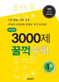 문제은행 3000제 꿀꺽수학 중1(상)(개정판)