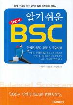 알기쉬운 BSC(3판)(양장본 HardCover) ///6048