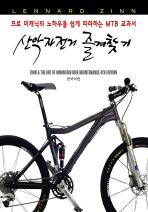 산악자전거 즐겨찾기
