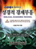 성경적 경제부흥(잠언서를 중심으로 본)(2판)