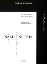 편지들, 마리 바우어마이스터(백남준아트센터 인터뷰 프로젝트 4)