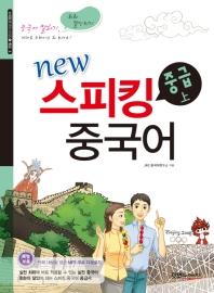 스피킹 중국어 중급(상)(New)(CD1장포함)(스피킹 중국어 시리즈 4)