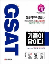GSAT 삼성직무적성검사(2020 하반기)