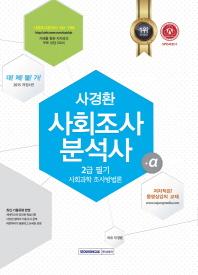 사회조사분석사 2급 필기 사회과학 조사방법론(2015)(사경환)(개정판 4판)