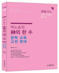 박노송의 신의 한 수 문학 교육 고전 현대(2018)