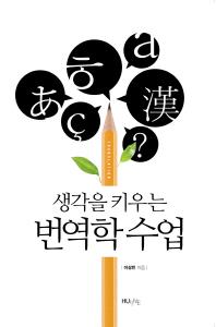 생각을 키우는 번역학 수업