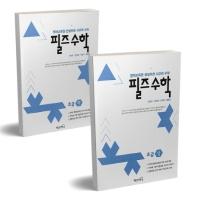 수학 초급(상 하) 세트(2019)(필즈)(전2권)