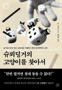 슈뢰딩거의 고양이를 찾아서 /초판본/50