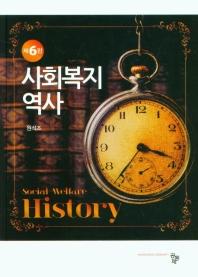 사회복지역사(6판)(양장본 HardCover)