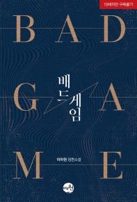배드 게임(BAD GAME)