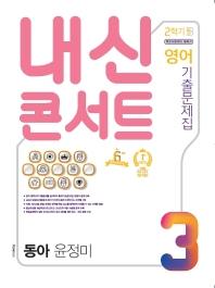 중학 영어 중3-2 중간고사 기출문제집(동아 윤정미)(2020)(내신콘서트)