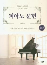 피아노 문헌(상)(르네상스 시대부터 고전 시대까지의)