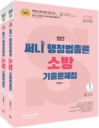 2022 써니 행정법총론 소방 기출문제집(전2권)