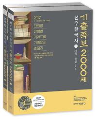 선우한국사 기출족보 2000제 세트(2017)(전2권)