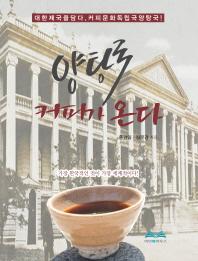 양탕국 커피가 온다