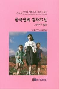 한국영화 걸작 37선(추억의)