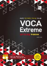 보카 익스트림(VOCA Extreme) 미니북