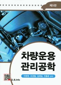 차량운용 관리공학(5판)