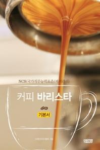커피 바리스타 기본서(NCS(국가직무능력표준/커피관리))