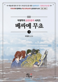 베싸메 무쵸(박병학의 금관5중주 시리즈 4)(스프링)