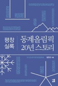 평창 실록, 동계올림픽 20년 스토리(양장본 HardCover)