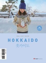 홋카이도(2020)(개정판 2판)(CHALET Travel Book)