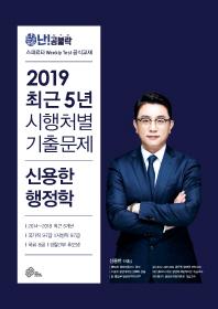 신용한 행정학 최근 5년 시행처별 기출문제집(2019)