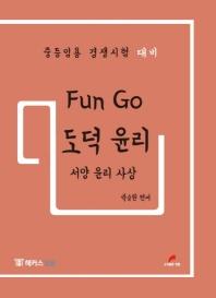 도덕 윤리(서양 윤리 사상)(Fun Go(펀 고))