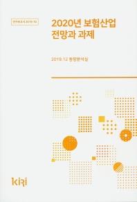 2020년 보험산업 전망과 과제(연구보고서 2019-10)