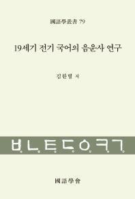 19세기 전기 국어의 음운사 연구(국어학총서 79)