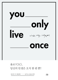 YOLO(욜로): You Only Live Once