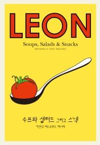 리틀레온. 3: 수프와 샐러드 그리고 스낵