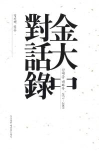 김대중 대화록 세트(전5권)