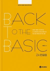Back To The Basic(고시한걸음)