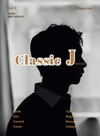 클래식제이 매거진(Classic J Magazine)Vol. 1