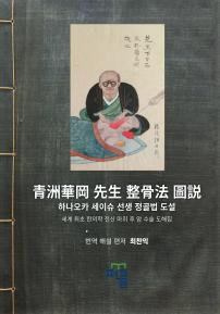 하나오카 세이슈 선생 정골법 도설(?洲華岡 先生 整骨法 圖?)