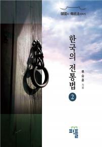 한국의 전통법2