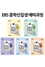 EBS 중학 신입생 예비과정 패키지